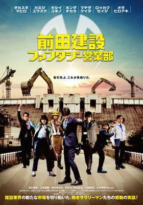 『前田建設ファンタジー営業部』のポスター