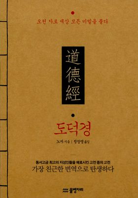 도덕경's Poster