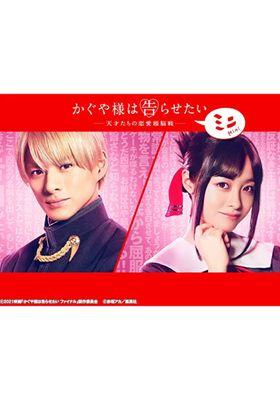 Kaguya-sama: Love is War - Mini 's Poster