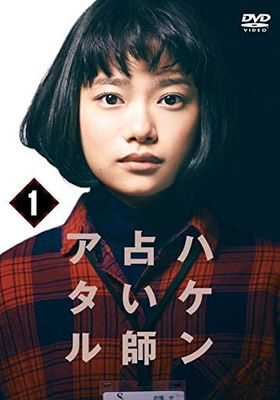 Temp Staff Psychic Ataru 's Poster