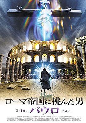 『ローマ帝国に挑んだ男-パウロ-』のポスター