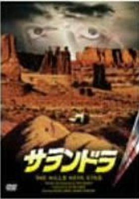 『サランドラ』のポスター