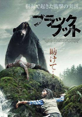 『ブラックフット』のポスター