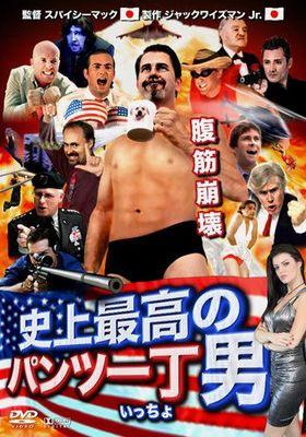 『史上最高のパンツ一丁男』のポスター