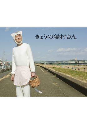 『きょうの猫村さん』のポスター
