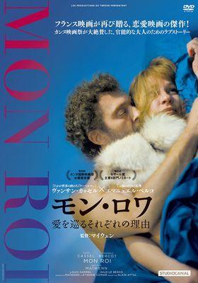 『モン・ロワ 愛を巡るそれぞれの理由』のポスター