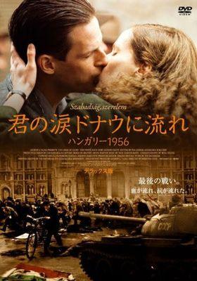 『Szabadság, szerelem』のポスター