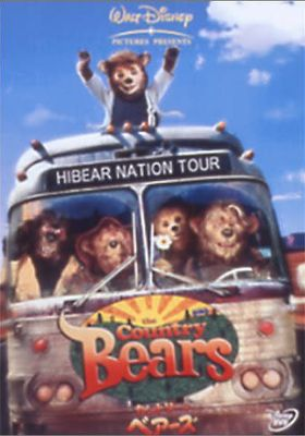 The Country Bears's Poster