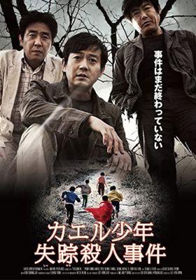 『カエル少年失踪殺人事件』のポスター