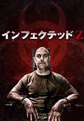 페이션트 제로의 포스터