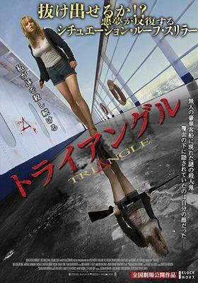 『トライアングル』のポスター