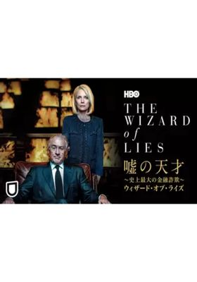 The Wizard of Lies's Poster