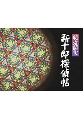 메이지 개화 신쥬로 탐정수첩의 포스터