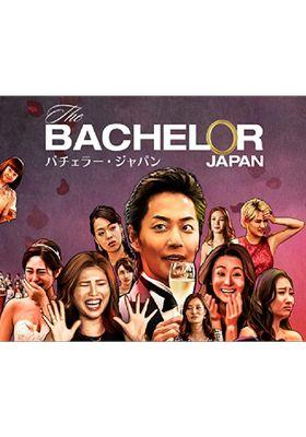 『バチェラー・ジャパン シーズン3』のポスター