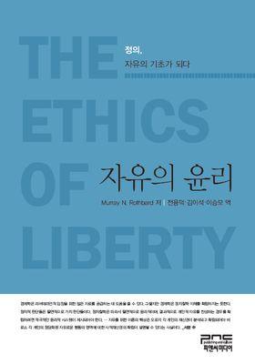 자유의 윤리's Poster