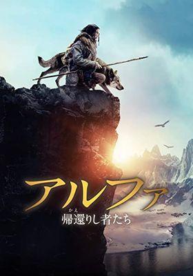 『アルファ 帰還(かえ)りし者たち』のポスター
