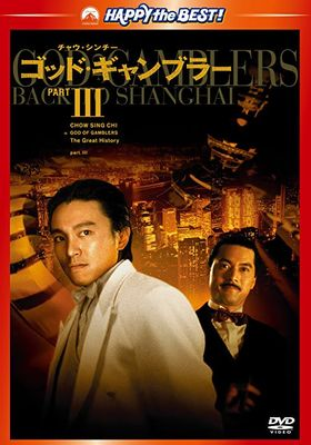 God of Gamblers III Back to Shanghai's Poster