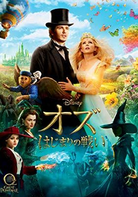 Oz the Great and Powerful's Poster