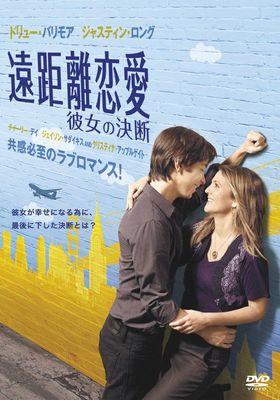『遠距離恋愛 彼女の決断』のポスター