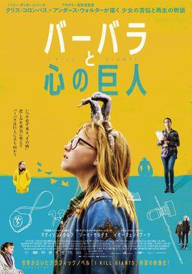 『バーバラと心の巨人』のポスター