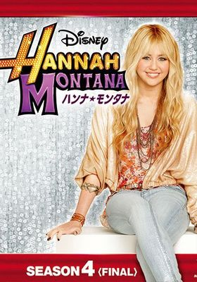 『シークレット・アイドル ハンナ・モンタナ シーズン4』のポスター