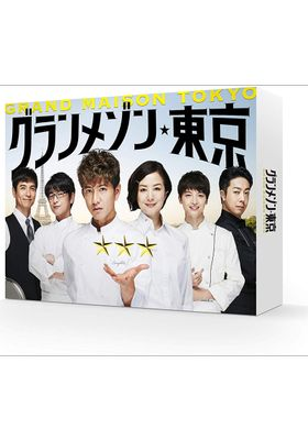 『グランメゾン東京』のポスター