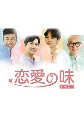 Taste of Love Season 1's Poster