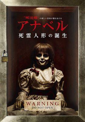 『アナベル 死霊人形の誕生』のポスター