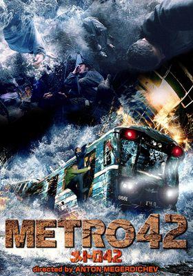 Метро's Poster