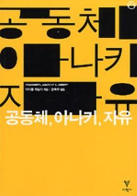 공동체, 아나키, 자유's Poster
