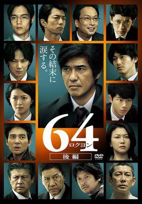 64 파트 2의 포스터
