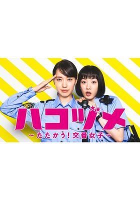 『ハコヅメ~たたかう!交番女子~』のポスター