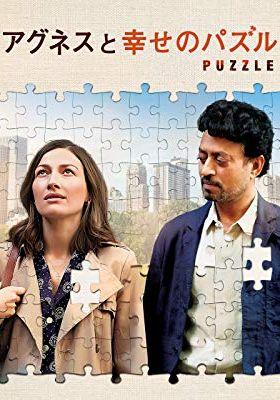 『アグネスと幸せのパズル』のポスター
