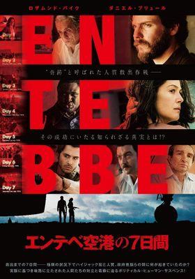 『エンテベ空港の7日間』のポスター