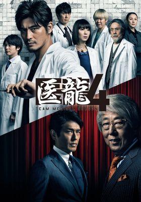 『医龍4~Team Medical Dragon~』のポスター