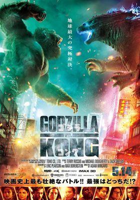 Godzilla VS. Kong's Poster