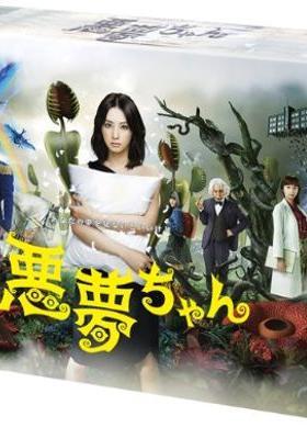 『悪夢ちゃん』のポスター