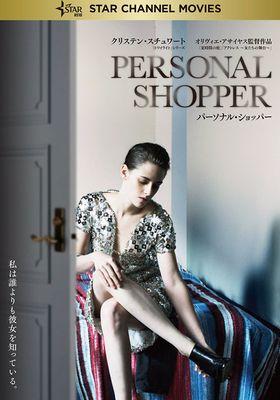 퍼스널 쇼퍼의 포스터