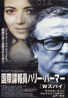Bullet to Beijing's Poster