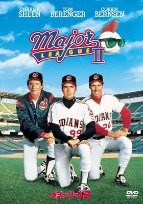 메이저 리그 2의 포스터