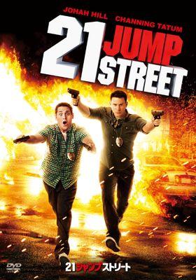 21 Jump Street's Poster