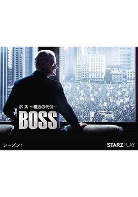 『boss 権力の代償 シーズン1』のポスター