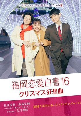 Love Stories From Fukuoka 16's Poster