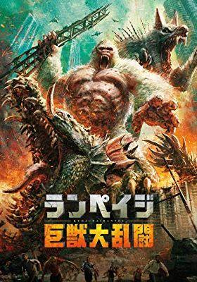 『ランペイジ 巨獣大乱闘』のポスター