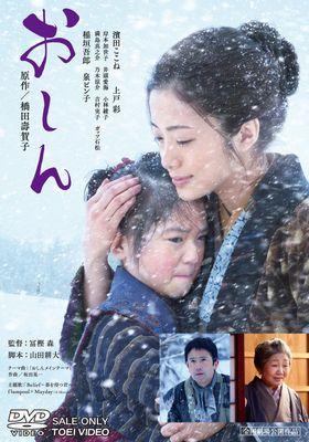 Oshin's Poster