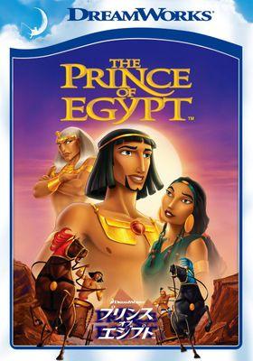『プリンス・オブ・エジプト』のポスター