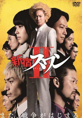 新宿スワン II's Poster
