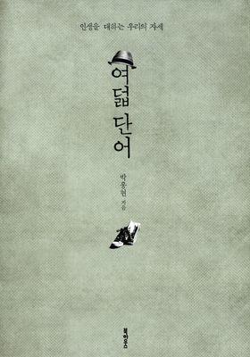 여덟 단어's Poster