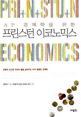 『AP 경제학을 위한 프린스턴 이코노믹스』のポスター