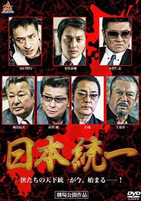 『日本統一』のポスター